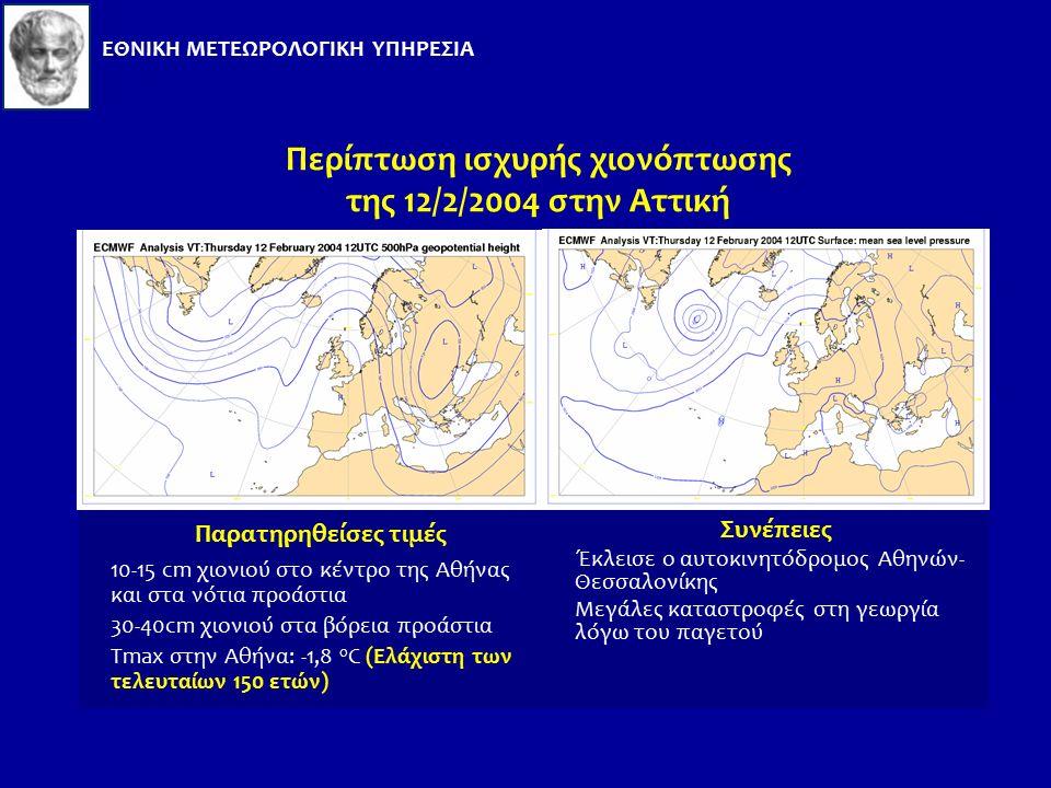 Ισχυρές χιονοπτώσεις στην Ελλάδα Περιοχές: Στην Ανατολική και Νότια Ελλάδα και κυρίως στην ευρύτερη περιοχή της Αττικής Συνοπτική κατάσταση καιρού: Πο