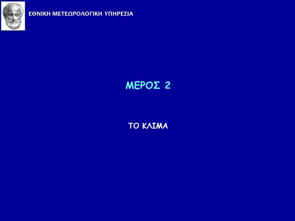 Περίπτωση ισχυρής χιονόπτωσης της 12/2/2004 στην Αττική Παρατηρηθείσες τιμές 10-15 cm χιονιού στο κέντρο της Αθήνας και στα νότια προάστια 30-40cm χιονιού στα βόρεια προάστια Tmax στην Αθήνα: -1,8 o C (Ελάχιστη των τελευταίων 150 ετών) Συνέπειες Έκλεισε ο αυτοκινητόδρομος Αθηνών- Θεσσαλονίκης Μεγάλες καταστροφές στη γεωργία λόγω του παγετού ΕΘΝΙΚΗ ΜΕΤΕΩΡΟΛΟΓΙΚΗ ΥΠΗΡΕΣΙΑ