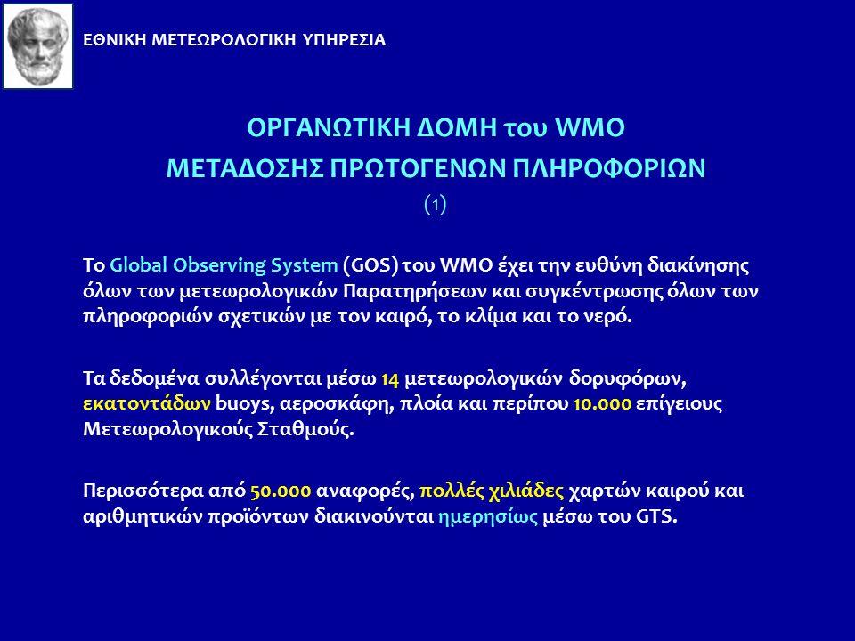 OΡΓΑΝΩΤΙΚΗ ΔΟΜΗ του WMO Ο WMO διαθέτει σε όλον το πλανήτη:  3 Παγκόσμια Κέντρα Δεδομένων (Melbourne - Moscow - Washington)  25 Περιοχικά Εξειδικευμέ