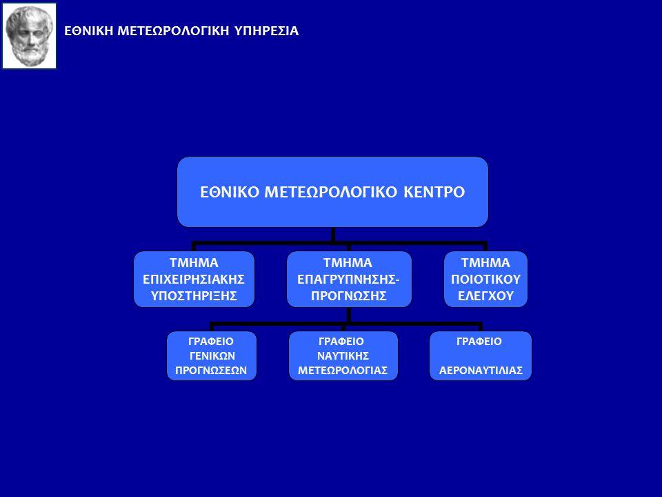 ΟΡΓΑΝΩΤΙΚΗ ΔΟΜΗ του WMO ΜΕΤΑΔΟΣΗΣ ΔΕΥΤΕΡΟΓΕΝΩΝ ΠΛΗΡΟΦΟΡΙΩΝ (2) Το Global Data-Processing and Forecasting System (GDPFS) του WMO έχει την ευθύνη να εξασφαλίζει τη συνεργασία των Παγκόσμιων, Περιοχικών και Εθνικών Μετεωρολογικών Υπηρεσιών στην επεξεργασία των δεδομένων και να παρέχουν σε όλα τα κράτη αναλύσεις δεδομένων και προγνώσεις, περιλαμβανομένων και των προειδοποιήσεων για έντονα φαινόμενα.