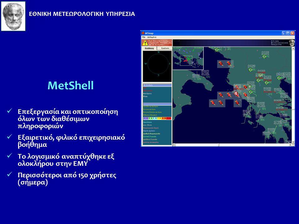 ΤΕΧΝΟΛΟΓΙΚΟΣ ΕΞΟΠΛΙΣΜΟΣ της ΕΜΥ Μετεωρολογικοί Σταθμοί Συμβατικοί : 85 Ημι-αυτόματοι: 32 Αυτόματοι: 25 Buoys: 10 Μετεωρολογικοί Σταθμοί πλοίων: 9 Δορυφορικά συστήματα (MSG - HRPT images) – ΕUMETCAST: 20 σταθμοί Δίκτυο Ηλεκτρικών Εκκενώσεων Δίκτυο Doppler Radars: 8 ΥπερΥπολογιστικό σύστημα (ΙΒΜ) ΕΘΝΙΚΗ ΜΕΤΕΩΡΟΛΟΓΙΚΗ ΥΠΗΡΕΣΙΑ