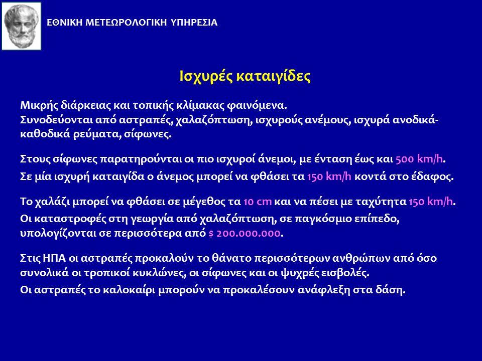 ΜΕΡΟΣ 2 ΤΟ ΚΛΙΜΑ ΕΘΝΙΚΗ ΜΕΤΕΩΡΟΛΟΓΙΚΗ ΥΠΗΡΕΣΙΑ