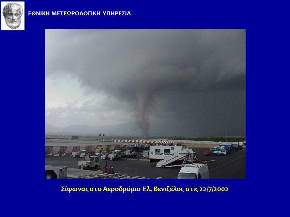 Ισχυρές καταιγίδες Μικρής διάρκειας και τοπικής κλίμακας φαινόμενα. Συνοδεύονται από αστραπές, χαλαζόπτωση, ισχυρούς ανέμους, ισχυρά ανοδικά- καθοδικά