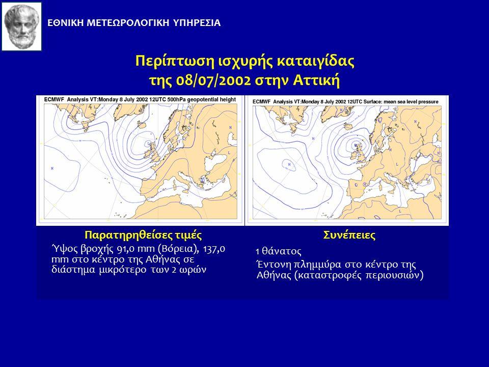 Ισχυρές θερινές καταιγίδες στην Ελλάδα Περιοχές: Κυρίως στην Κεντρική και Βόρεια Ελλάδα Συνοπτική κατάσταση καιρού: Μετακίνηση ψυχρού μετώπου από Βορρ