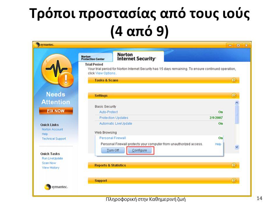 Τρόποι προστασίας από τους ιούς (4 από 9) Πληροφορική στην Καθημερινή ζωή 14