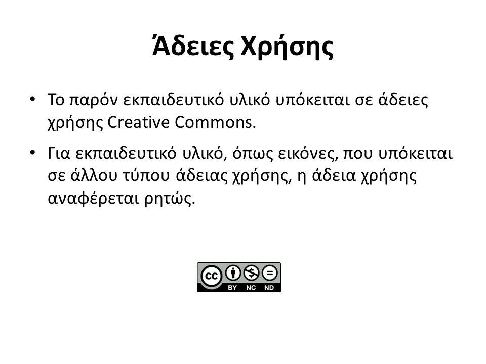 Ιστολόγια (2 από 3) – ειδικά θέματα όπως τεχνολογία, μόδα, αθλητικά, τέχνες, γαστρονομία.
