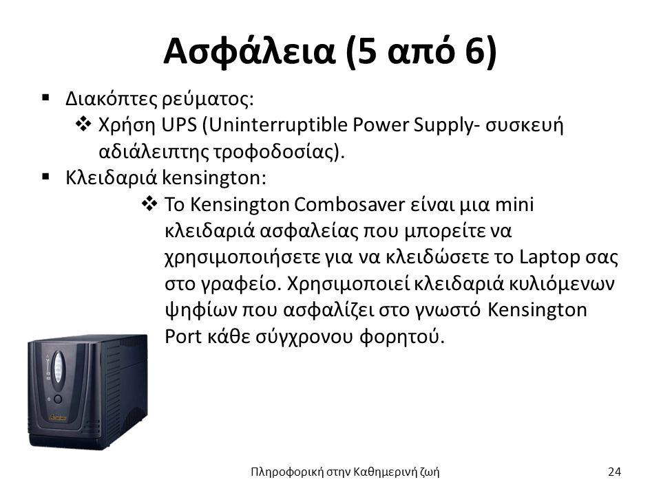 Ασφάλεια (5 από 6)  Διακόπτες ρεύματος:  Χρήση UPS (Uninterruptible Power Supply- συσκευή αδιάλειπτης τροφοδοσίας).