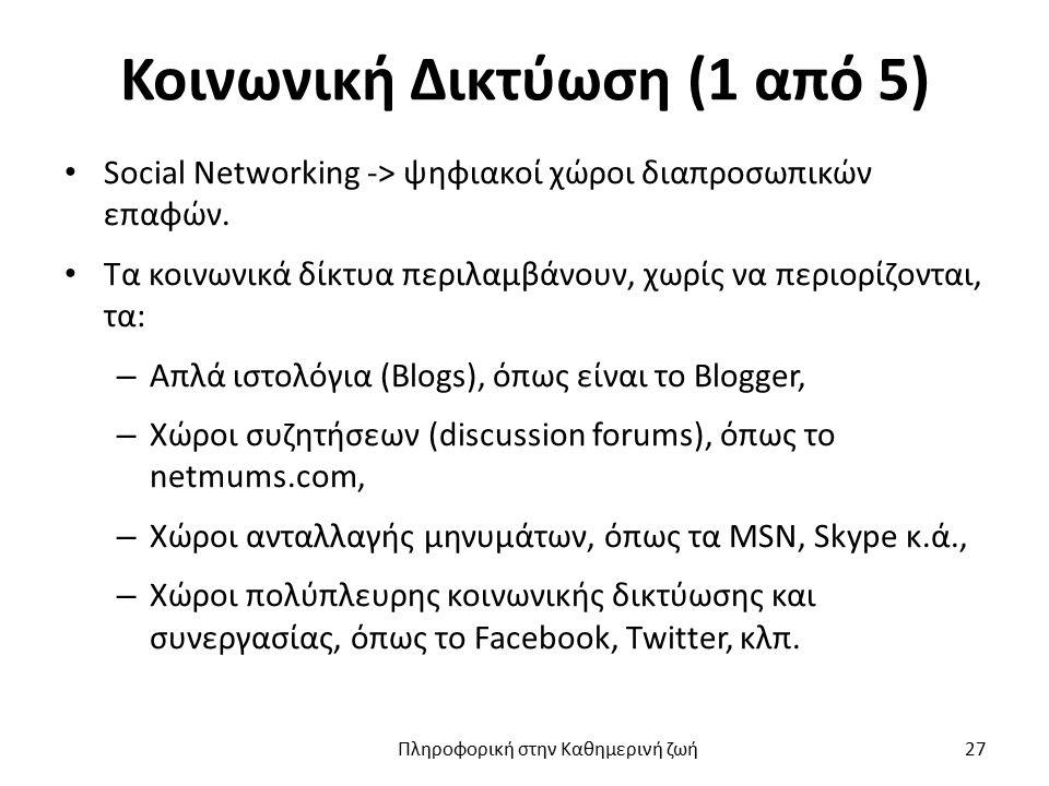 Κοινωνική Δικτύωση (1 από 5) Social Networking -> ψηφιακοί χώροι διαπροσωπικών επαφών.