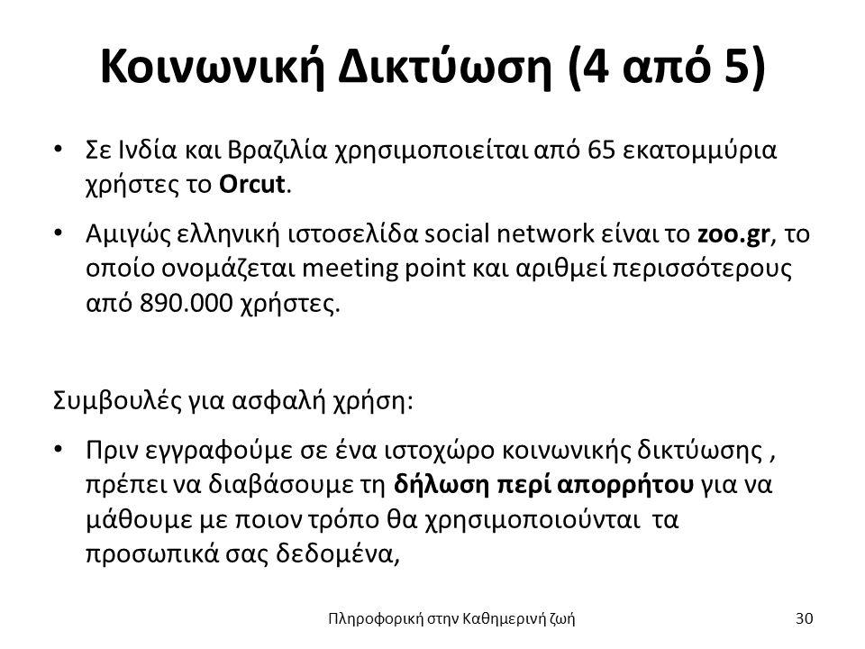 Κοινωνική Δικτύωση (4 από 5) Σε Ινδία και Βραζιλία χρησιμοποιείται από 65 εκατομμύρια χρήστες το Orcut.