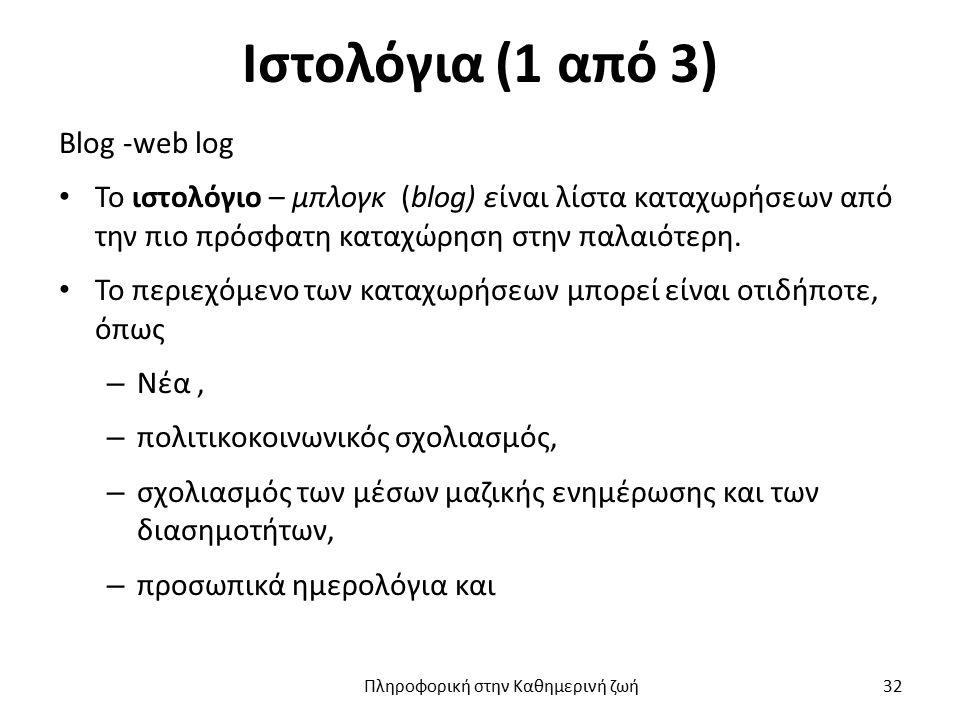 Ιστολόγια (1 από 3) Blog -web log To ιστολόγιο – μπλογκ (blog) είναι λίστα καταχωρήσεων από την πιο πρόσφατη καταχώρηση στην παλαιότερη.