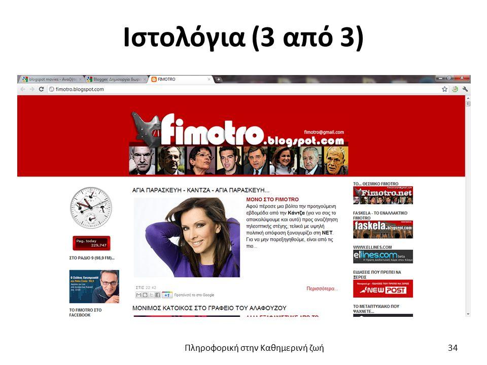 Ιστολόγια (3 από 3) Πληροφορική στην Καθημερινή ζωή 34
