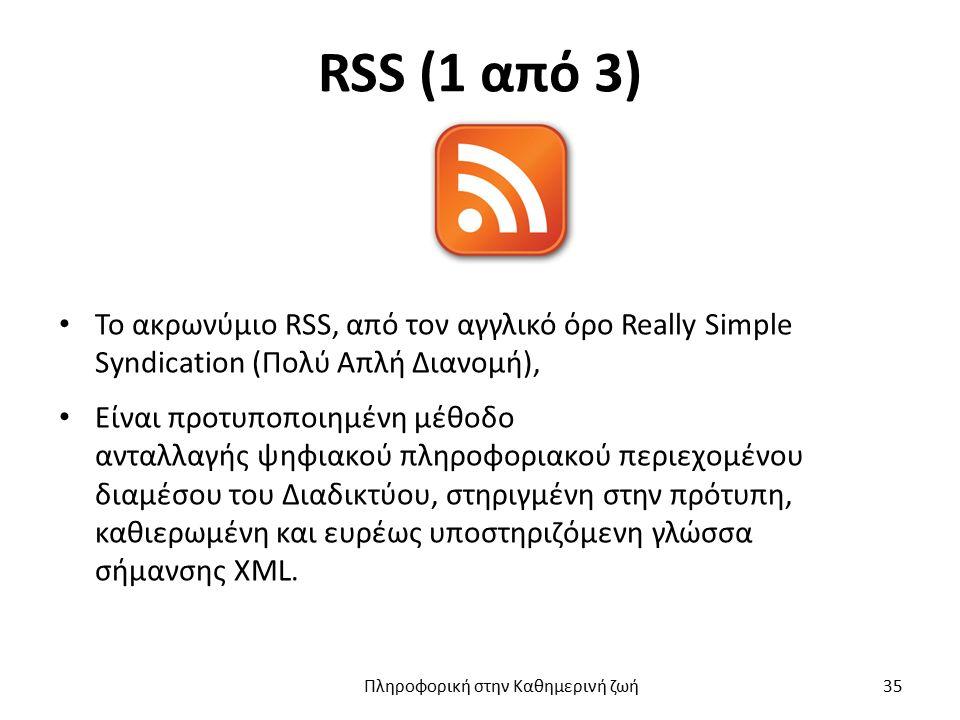 RSS (1 από 3) Το ακρωνύμιο RSS, από τον αγγλικό όρο Really Simple Syndication (Πολύ Απλή Διανομή), Είναι προτυποποιημένη μέθοδο ανταλλαγής ψηφιακού πληροφοριακού περιεχομένου διαμέσου του Διαδικτύου, στηριγμένη στην πρότυπη, καθιερωμένη και ευρέως υποστηριζόμενη γλώσσα σήμανσης XML.