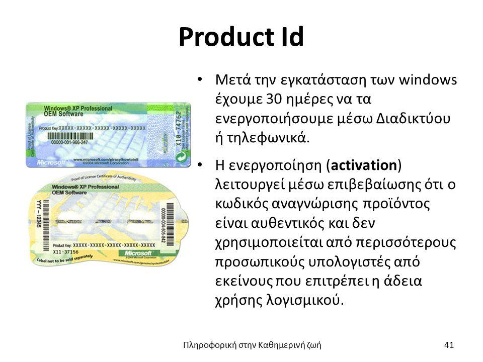 Product Id Μετά την εγκατάσταση των windows έχουμε 30 ημέρες να τα ενεργοποιήσουμε μέσω Διαδικτύου ή τηλεφωνικά.