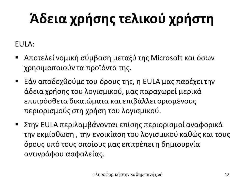 Άδεια χρήσης τελικού χρήστη EULA:  Αποτελεί νομική σύμβαση μεταξύ της Microsoft και όσων χρησιμοποιούν τα προϊόντα της.