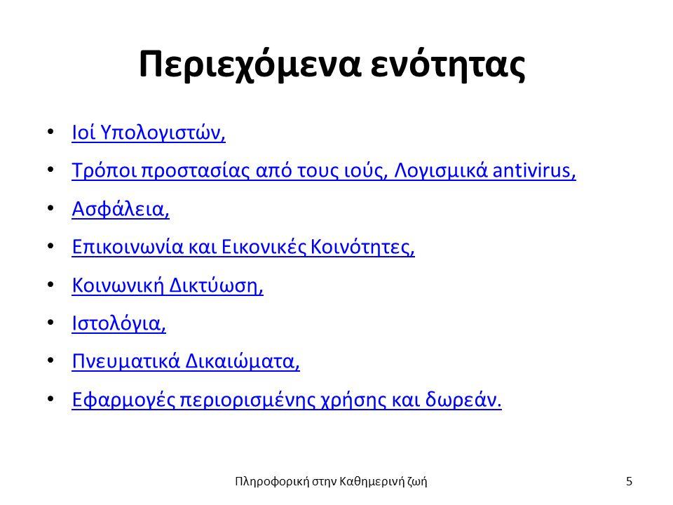 Περιεχόμενα ενότητας Ιοί Υπολογιστών, Τρόποι προστασίας από τους ιούς, Λογισμικά antivirus, Τρόποι προστασίας από τους ιούς, Λογισμικά antivirus, Ασφάλεια, Επικοινωνία και Εικονικές Κοινότητες, Κοινωνική Δικτύωση, Ιστολόγια, Πνευματικά Δικαιώματα, Εφαρμογές περιορισμένης χρήσης και δωρεάν.