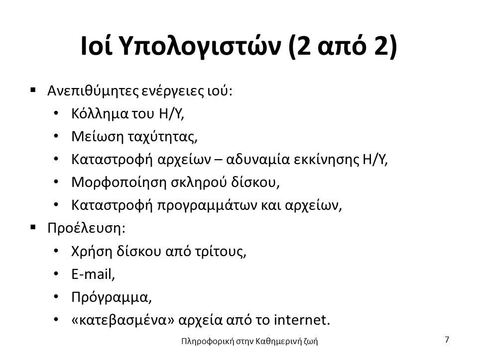 Κοινωνική Δικτύωση (2 από 5) Παραδείγματος χάριν: – Facebook, – MySpace, – Hi5 (έφηβοι), – Zuni (φοιτητές και απόφοιτοι), – Linkedln (επαγγελματικές επαφές), – Flickr (φωτογραφίες).