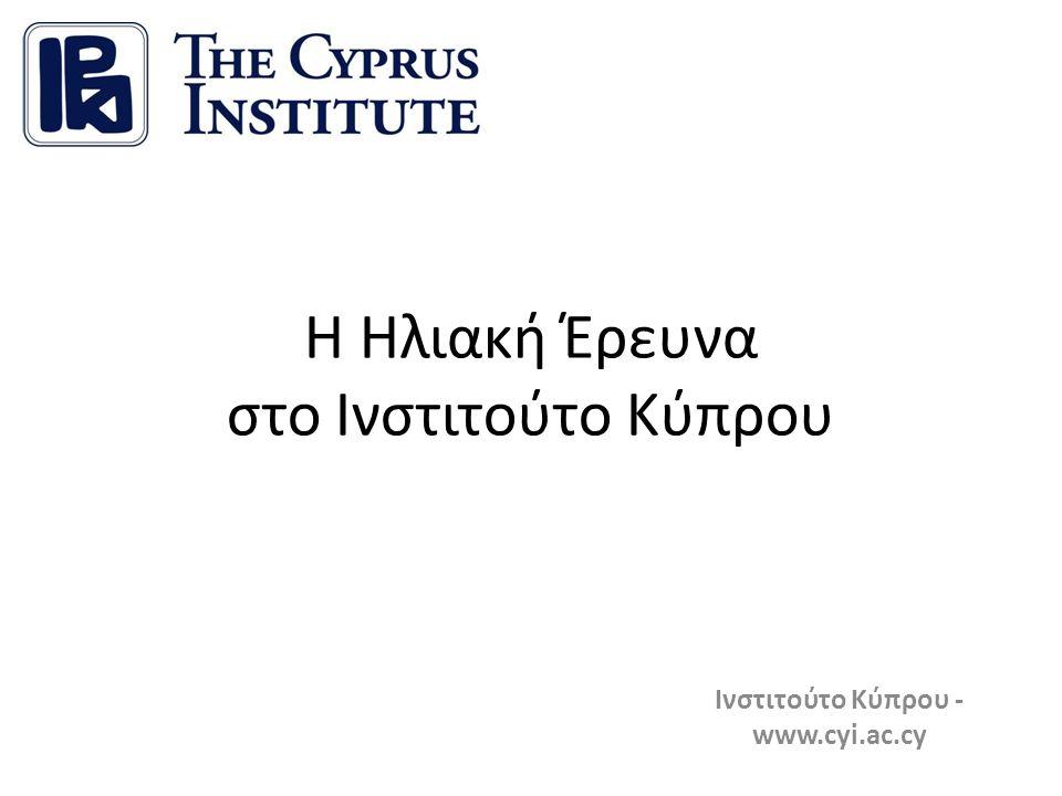 Η Ηλιακή Έρευνα στο Ινστιτούτο Κύπρου Ινστιτούτο Κύπρου - www.cyi.ac.cy
