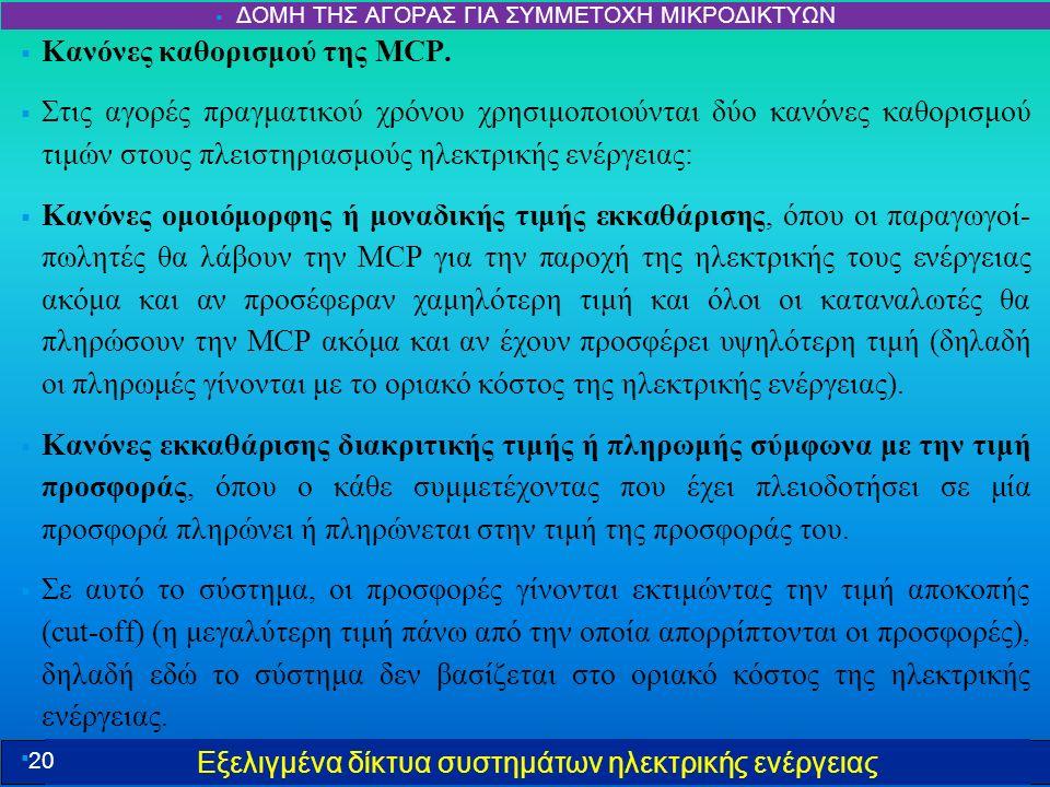 Εξελιγμένα δίκτυα συστημάτων ηλεκτρικής ενέργειας  Κανόνες καθορισμού της MCP.