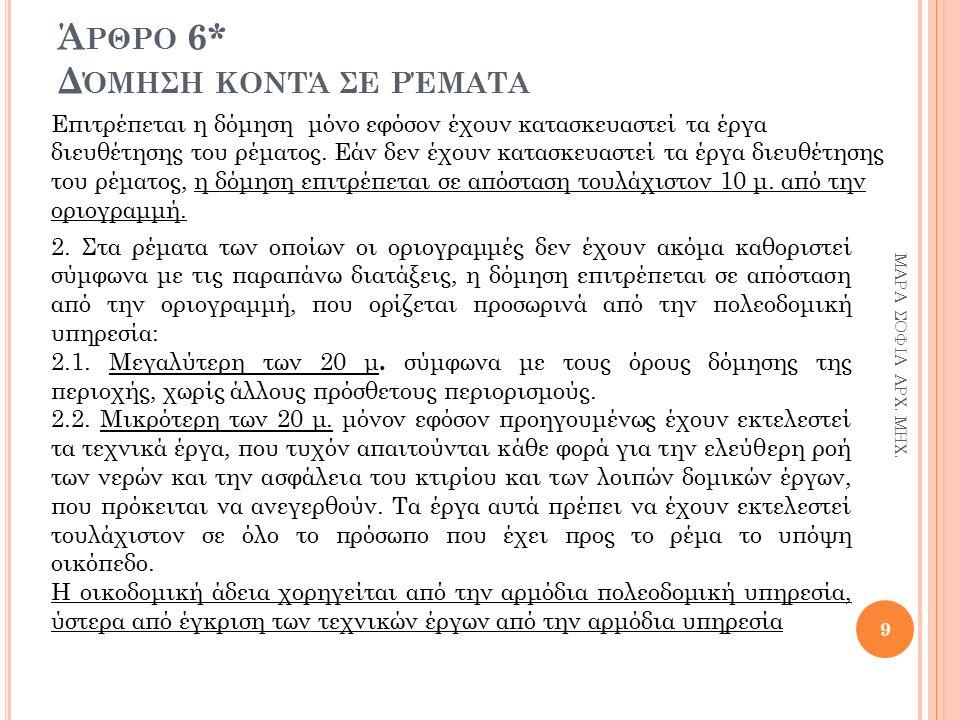 Ά ΡΘΡΟ 6* Δ ΌΜΗΣΗ ΚΟΝΤΆ ΣΕ ΡΈΜΑΤΑ 9 ΜΑΡΑ ΣΟΦΙΑ ΑΡΧ.