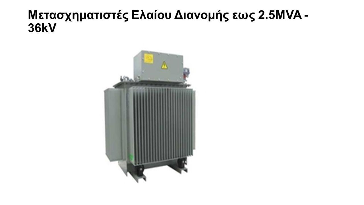 Μετασχηματιστές Ελαίου Διανομής εως 2.5MVA - 36kV