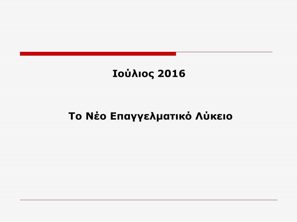 Ιούλιος 2016 Το Νέο Επαγγελματικό Λύκειο