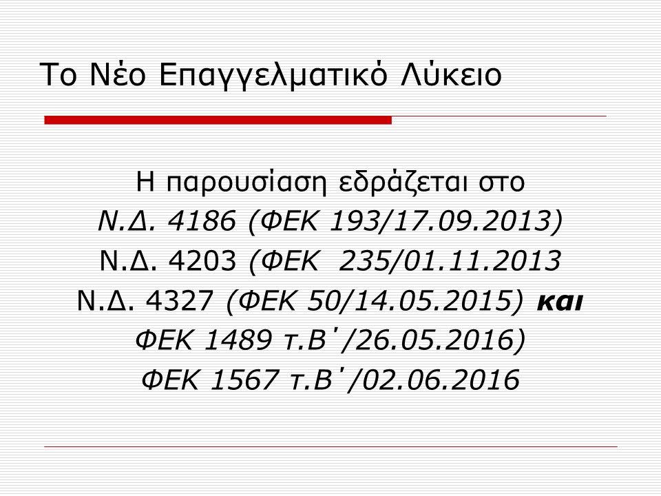 Η παρουσίαση εδράζεται στο Ν.Δ.4186 (ΦΕΚ 193/17.09.2013) Ν.Δ.