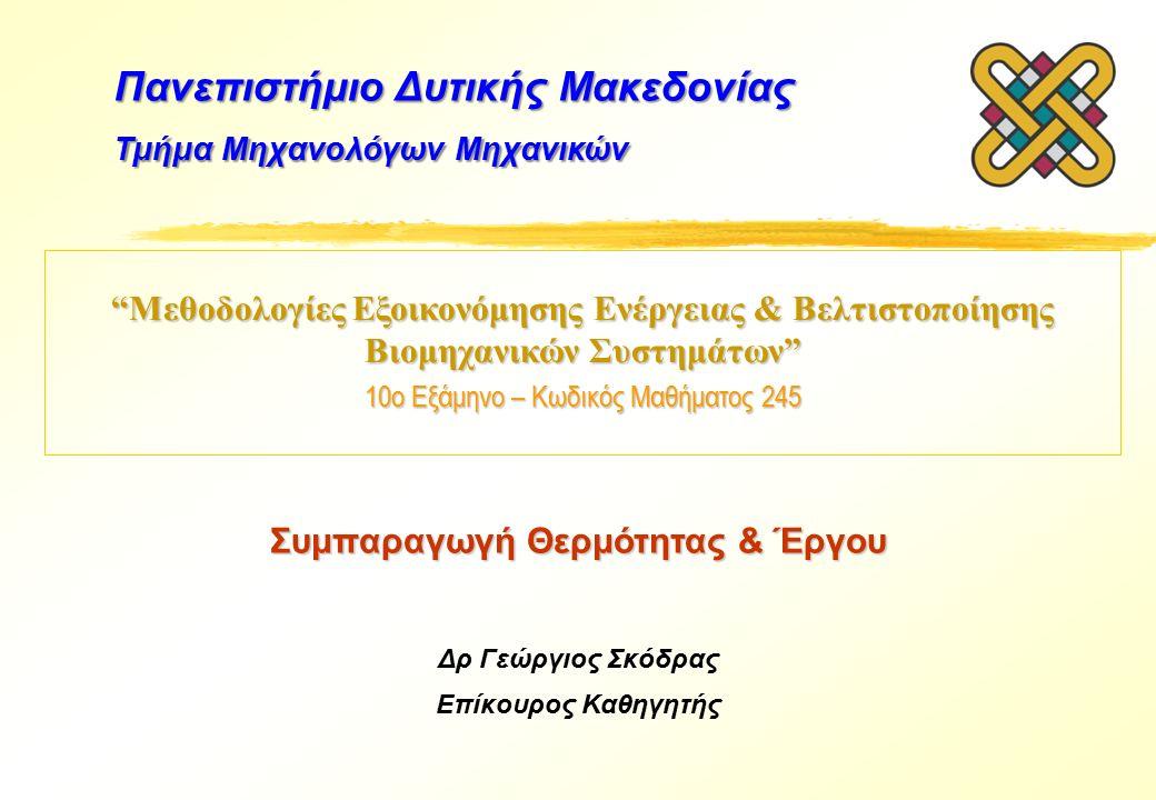Μεθοδολογίες Εξοικονόμησης Ενέργειας & Βελτιστοποίησης Βιομηχανικών Συστημάτων 10ο Εξάμηνο – Κωδικός Μαθήματος 245 Δρ Γεώργιος Σκόδρας Επίκουρος Καθηγητής Πανεπιστήμιο Δυτικής Μακεδονίας Τμήμα Μηχανολόγων Μηχανικών Συμπαραγωγή Θερμότητας & Έργου