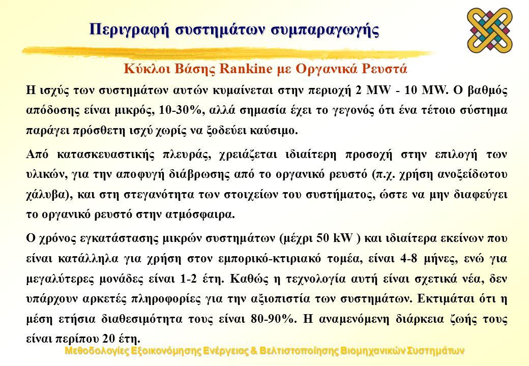 Μεθοδολογίες Εξοικονόμησης Ενέργειας & Βελτιστοποίησης Βιομηχανικών Συστημάτων Κύκλοι Βάσης Rankine με Οργανικά Ρευστά Η ισχύς των συστημάτων αυτών κυμαίνεται στην περιοχή 2 MW - 10 MW.