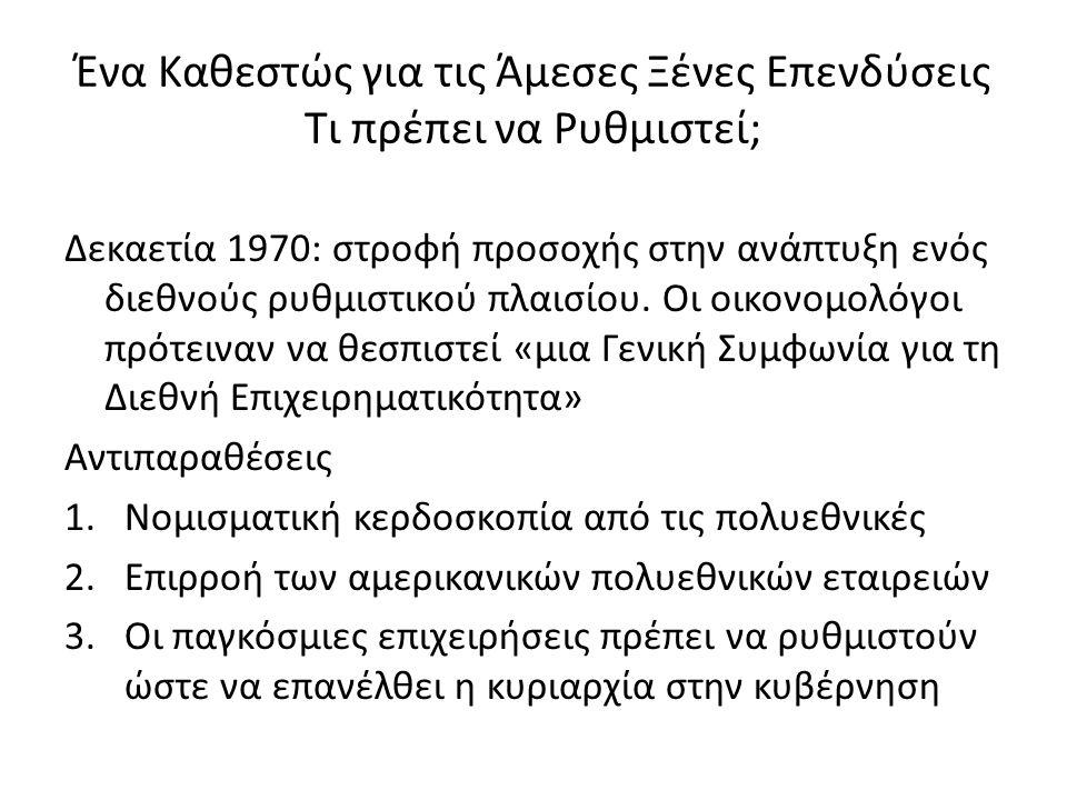 Ένα Καθεστώς για τις Άμεσες Ξένες Επενδύσεις Τι πρέπει να Ρυθμιστεί; Δεκαετία 1970: στροφή προσοχής στην ανάπτυξη ενός διεθνούς ρυθμιστικού πλαισίου.