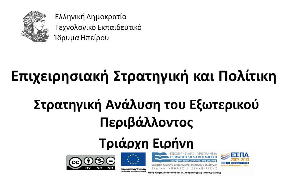 1 Επιχειρησιακή Στρατηγική και Πολίτικη Στρατηγική Ανάλυση του Εξωτερικού Περιβάλλοντος Τριάρχη Ειρήνη Ελληνική Δημοκρατία Τεχνολογικό Εκπαιδευτικό Ίδ