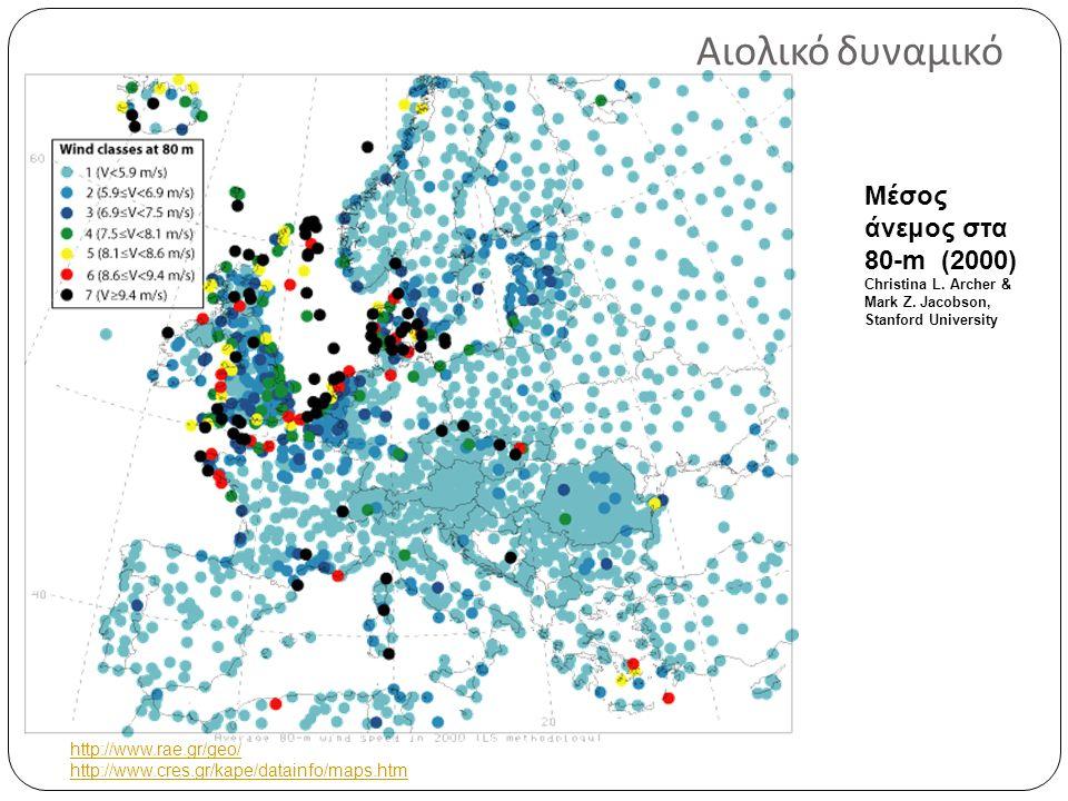 Αιολικό δυναμικό http://www.rae.gr/geo/ http://www.cres.gr/kape/datainfo/maps.htm Μέσος άνεμος στα 80-m (2000) Christina L.