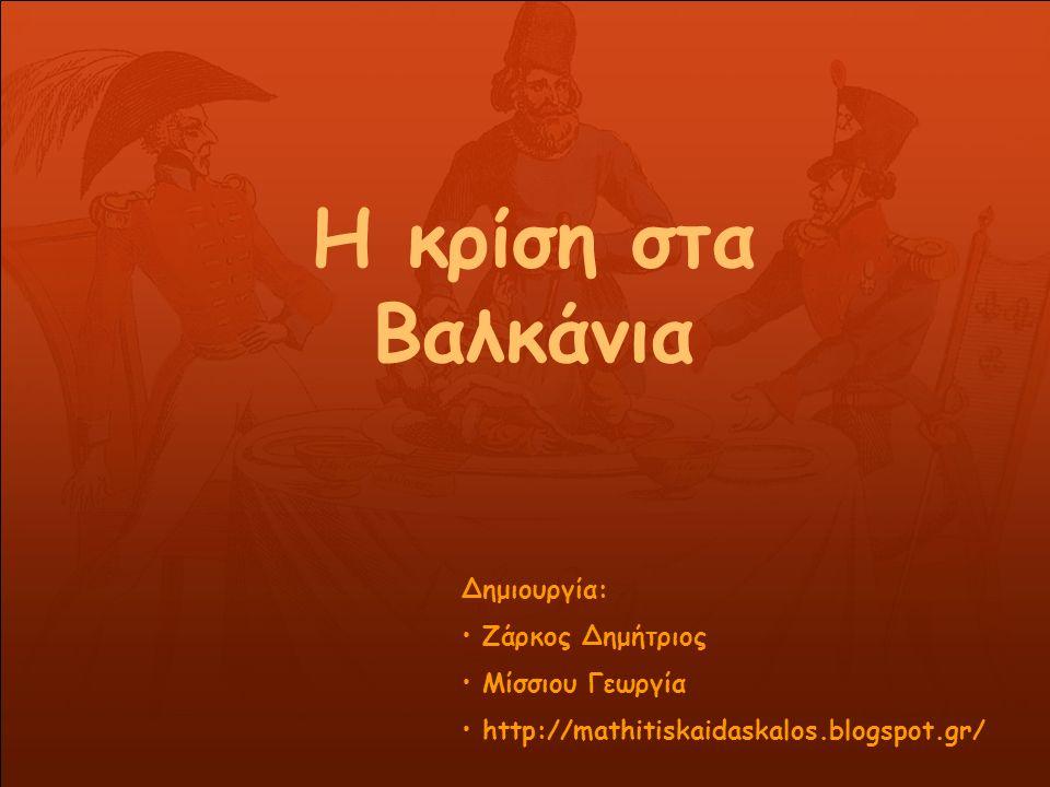 Η κρίση στα Βαλκάνια Δημιουργία: Ζάρκος Δημήτριος Μίσσιου Γεωργία http://mathitiskaidaskalos.blogspot.gr/