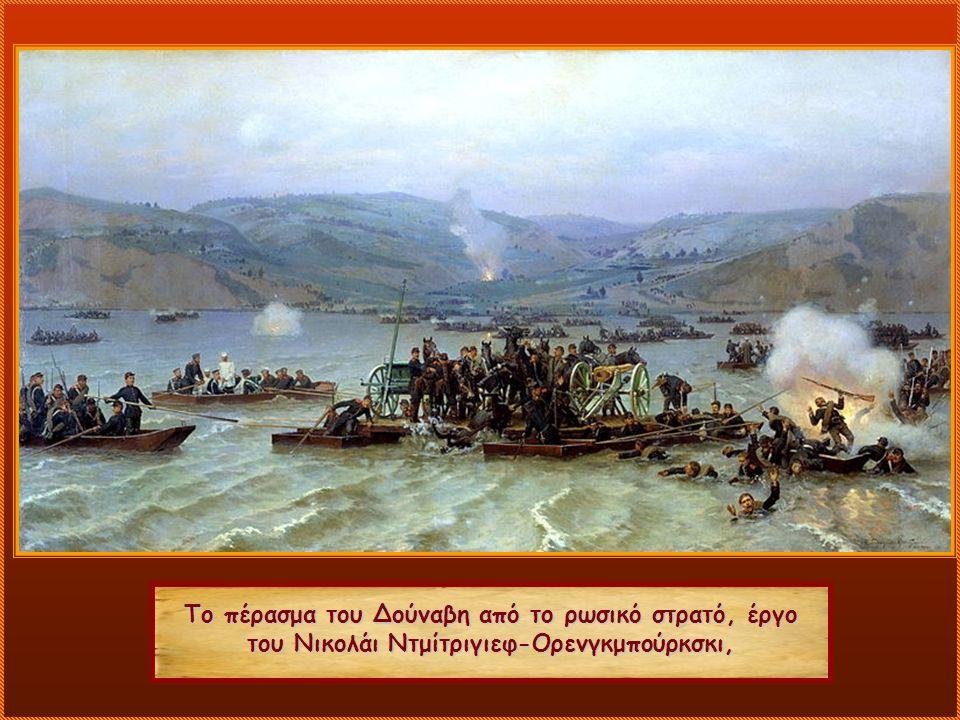 Το πέρασμα του Δούναβη από το ρωσικό στρατό, έργο του Νικολάι Ντμίτριγιεφ-Ορενγκμπούρκσκι,