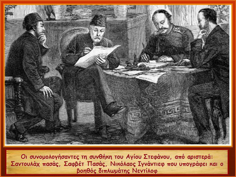 Οι συνομολογήσαντες τη συνθήκη του Αγίου Στεφάνου, από αριστερά: Σαντουλάχ πασάς, Σαφβέτ Πασάς, Νικόλαος Ιγνάντιεφ που υπογράφει και ο βοηθός διπλωμάτης Νεντίλοφ