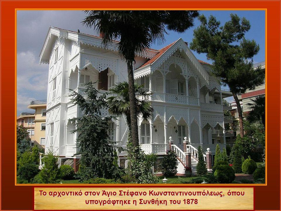 Το αρχοντικό στον Άγιο Στέφανο Κωνσταντινουπόλεως, όπου υπογράφτηκε η Συνθήκη του 1878