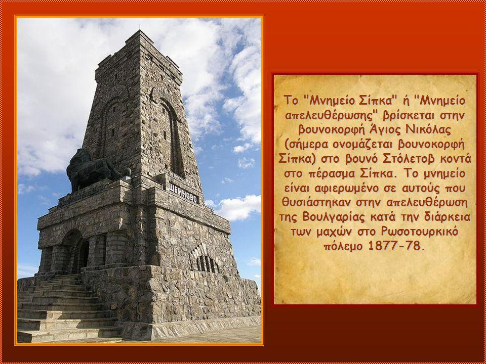Το Μνημείο Σίπκα ή Μνημείο απελευθέρωσης βρίσκεται στην βουνοκορφή Άγιος Νικόλας (σήμερα ονομάζεται βουνοκορφή Σίπκα) στο βουνό Στόλετοβ κοντά στο πέρασμα Σίπκα.