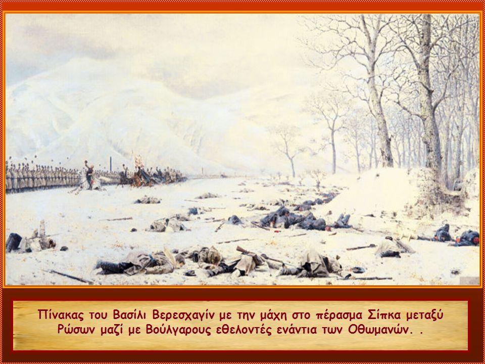 Πίνακας του Βασίλι Βερεσχαγίν με την μάχη στο πέρασμα Σίπκα μεταξύ Ρώσων μαζί με Βούλγαρους εθελοντές ενάντια των Οθωμανών..