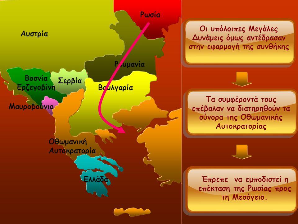 Σερβία Αυστρία Οθωμανική Αυτοκρατορία Ελλάδα Ρωσία Ρουμανία Βοσνία Ερζεγοβίνη Μαυροβούνιο Βουλγαρία Οι υπόλοιπες Μεγάλες Δυνάμεις όμως αντέδρασαν στην εφαρμογή της συνθήκης Τα συμφέροντά τους επέβαλαν να διατηρηθούν τα σύνορα της Οθωμανικής Αυτοκρατορίας Έπρεπε να εμποδιστεί η επέκταση της Ρωσίας προς τη Μεσόγειο.