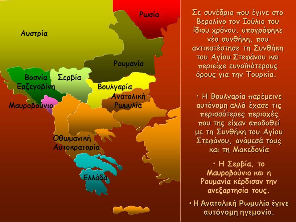 Σερβία Αυστρία Οθωμανική Αυτοκρατορία Ελλάδα Ρωσία Σε συνέδριο που έγινε στο Βερολίνο τον Ιούλιο του ίδιου χρόνου, υπογράφηκε νέα συνθήκη, που αντικατέστησε τη Συνθήκη του Αγίου Στεφάνου και περιείχε ευνοϊκότερους όρους για την Τουρκία.