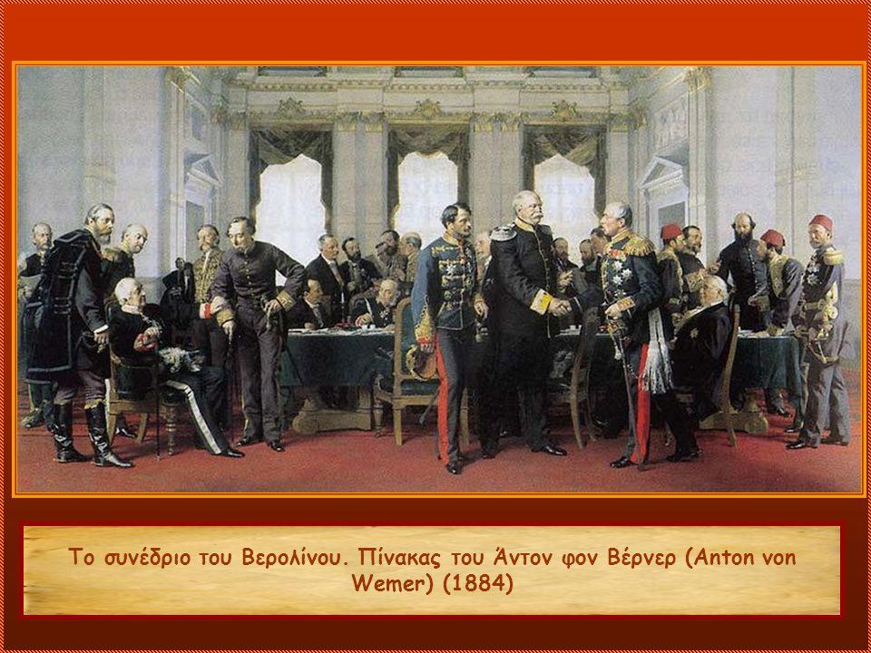 Το συνέδριο του Βερολίνου. Πίνακας του Άντον φον Βέρνερ (Anton von Wemer) (1884)
