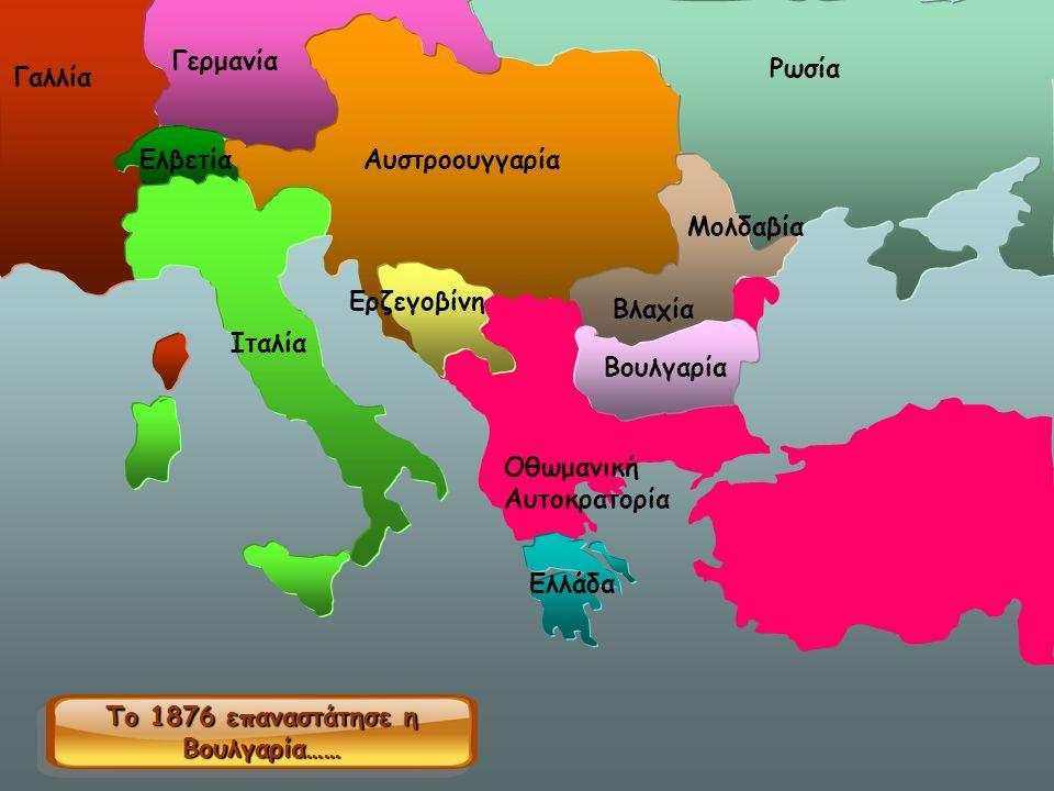 Γερμανία Γαλλία Αυστροουγγαρία Ρωσία Μολδαβία Βλαχία Οθωμανική Αυτοκρατορία Ιταλία Ελβετία Ελλάδα Το 1876 επαναστάτησε η Βουλγαρία…… Ερζεγοβίνη Βουλγα