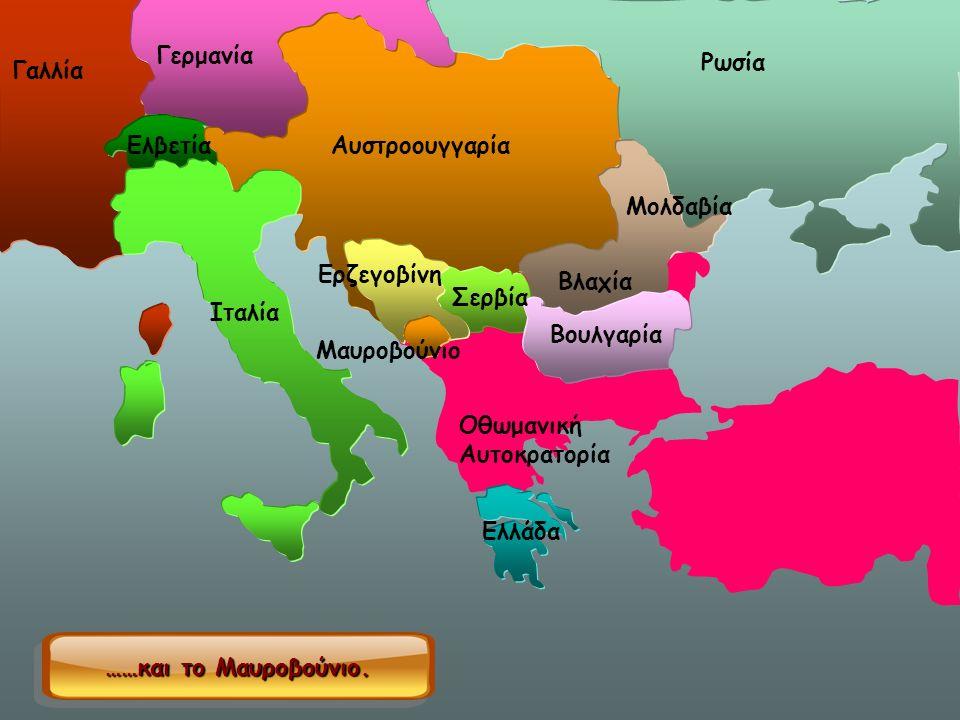 Γερμανία Γαλλία Αυστροουγγαρία Ρωσία Μολδαβία Βλαχία Οθωμανική Αυτοκρατορία Ιταλία Ελβετία Ελλάδα ……και το Μαυροβούνιο. Ερζεγοβίνη Σερβία Βουλγαρία Μα