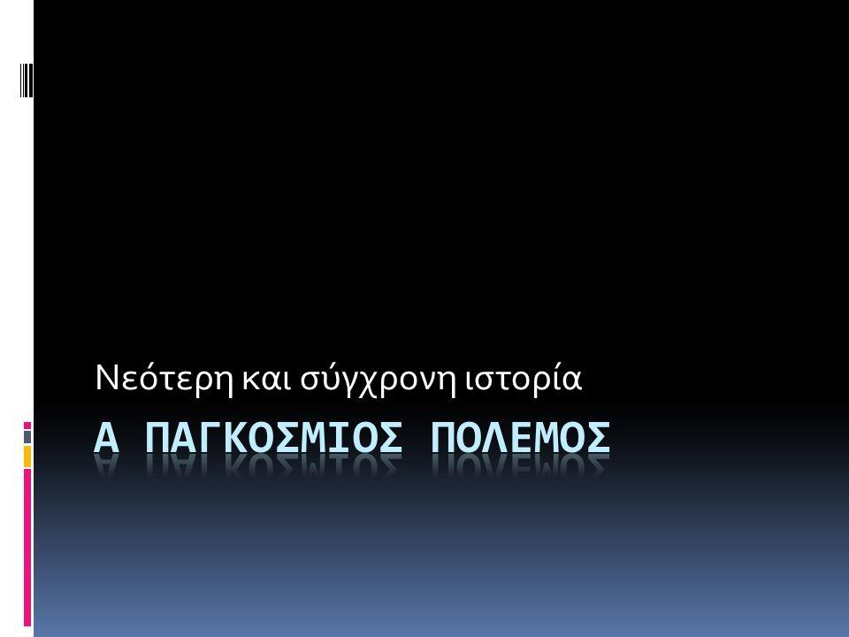 Η Ελλάδα  https://www.youtube.com/watch?v=PqesCb8 fPJA&ebc=ANyPxKp9ELhB9bq1g3eljw1RcpC yc4YlRSPYWxbm_l- SyMrXcqH32XfcuLDDEz8I2O9h8- JuNbNLvZh71qedC0pmgb9cGjKQ0w&nohtm l5=False https://www.youtube.com/watch?v=PqesCb8 fPJA&ebc=ANyPxKp9ELhB9bq1g3eljw1RcpC yc4YlRSPYWxbm_l- SyMrXcqH32XfcuLDDEz8I2O9h8- JuNbNLvZh71qedC0pmgb9cGjKQ0w&nohtm l5=False
