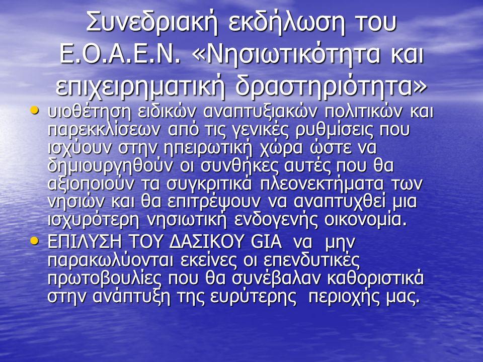 Συνεδριακή εκδήλωση του Ε.Ο.Α.Ε.Ν.