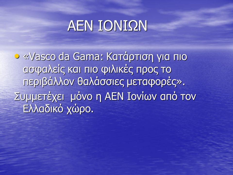 ΑΕΝ ΙΟΝΙΩΝ ΑΕΝ ΙΟΝΙΩΝ «Vasco da Gama: Κατάρτιση για πιο ασφαλείς και πιο φιλικές προς το περιβάλλον θαλάσσιες μεταφορές».