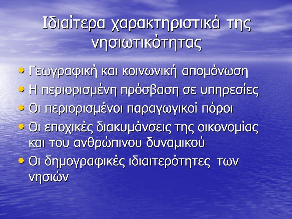 ΣΑΡΔΗΝΙΑ ΣΑΡΔΗΝΙΑ «Οι Διαπραγματεύσεις για το νέο «ΕΣΠΑ» 2014-2020.Πως το θέμα της νησιωτικότητας αντιμετωπίζεται από τις Εθνικές και Ευρωπαϊκές αρχές-το παράδειγμα των Ιονίων Νήσων».