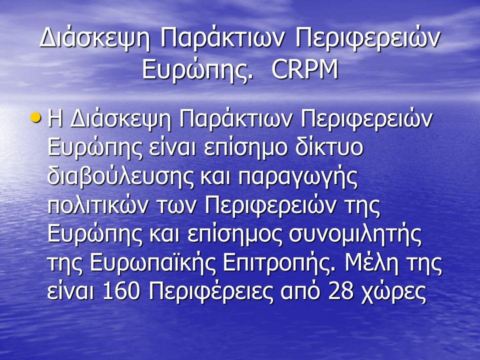Γεωγραφικές επιτροπές CRPM Η Επιτροπή Βαλκανίων και Μαύρης Θάλασσας ( Βουλγαρία, Κροατία, Ρουμανία, Τουρκία, Ουκρανία) Η Επιτροπή Βαλκανίων και Μαύρης Θάλασσας ( Βουλγαρία, Κροατία, Ρουμανία, Τουρκία, Ουκρανία) Η Επιτροπή Νήσων (Κύπρος, Δανία, Εσθονία, Φινλανδία, Γαλλία, Ιταλία, Μάλτα, Πορτογαλία, Ισπανία, Σουηδία, Μεγάλη Βρετανία).