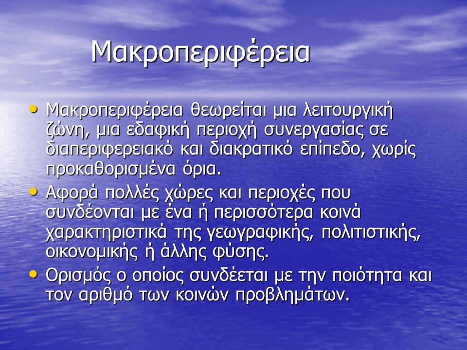 Μακροπεριφερειακή Στρατηγική για την Αδριατική & το Ιόνιο.