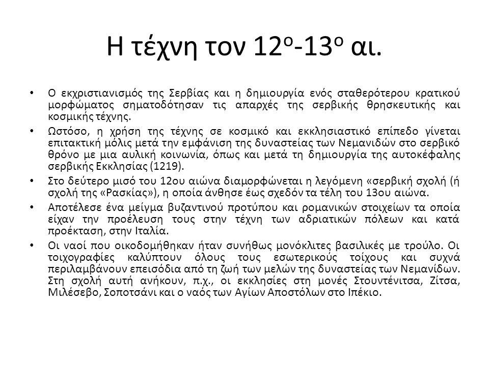Η τέχνη τον 12 ο -13 ο αι. Ο εκχριστιανισμός της Σερβίας και η δημιουργία ενός σταθερότερου κρατικού μορφώματος σηματοδότησαν τις απαρχές της σερβικής