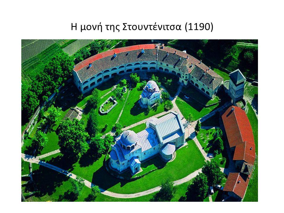 Η μονή της Στουντένιτσα (1190)